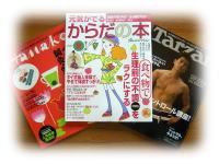 雑誌などのマスメディア