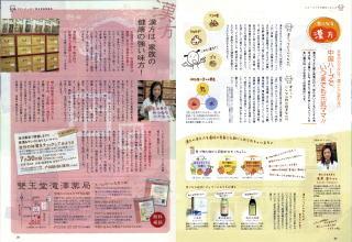 Vol.9 2006年8月号