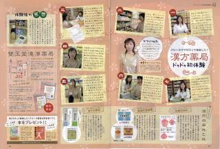 Vol.10 2006年10月号