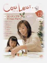 Vol.11 2006年12月号