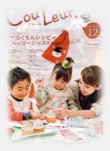 Vol.17 2007年12月号