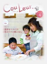 Vol.19 2008年4月号