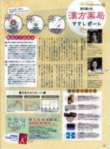 Vol.23 2008年12月号