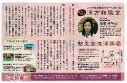 Vol.25 2009年4月号