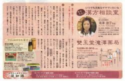 Vol.27 2009年8月号