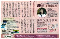Vol.29 2009年12月号