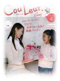 Vol.31 2010年4月号