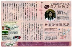 Vol.32 2010年6月号