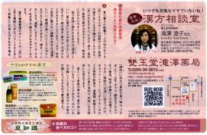 Vol.33 2010年8月号