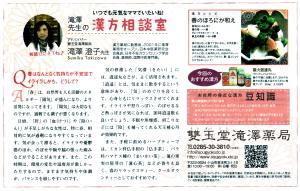 Vol.37 2011年4月号