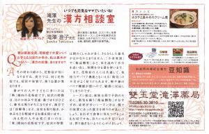 Vol.42 2012年2月号