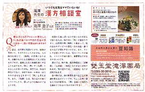 Vol.43 2012年4月号