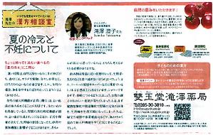 Vol.45 2012年8月号