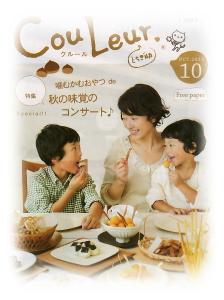 Vol.46 2012年10月号