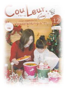 Vol.47 2012年12月号