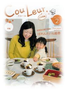 Vol.48 2013年2月号