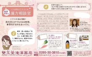 Vol.59 2014年12月号 生理や出産などで、「血」や「精」を消耗する女性は冷えやすい状態にあります。内側からの冷え対策が必要ですよ。「冷え」は漢方で考えると、いくつかのタイプに分けられます。いきいきした血の不足した「血虚」、体を温める原動力が弱い「陽虚」、血がドロドロして流れにくい「瘀血」などです。ママに多いのが、「血虚」や「陽虚」、またその複合タイプ。食事や生活習慣から悪化することもあり、また冷えは免疫力の低下につながります。よい血を補い、温かい食事を心がけて冷え対策をしていきましょう。