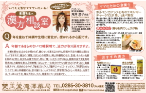 Vol.66 2016年2月号 年齢であきらめないで!補腎精で、活力が取り戻せますよ。年齢を重ねるとなかなか授からず、歳のせいと落ち込みがち。卵巣や子宮の機能は弱くはなってきますが、漢方の「補腎」(ほじん)の対策は、婦人科機能やホルモン全般・免疫を高めると考え、妊活も応援することができます。特に「膠」(にかわ)と呼ばれる、動物の皮や骨を長時間煮出した動物生薬は、「補腎精」(ほじんせい・生命力の中心を補うもの)が多くあり、貴重な漢方です。代表的なものが、「亀板」(きばん)、「鼈甲」(べっこう・すっぽん)、「阿膠」(あきょう)などで、婦人科機能の他、肌や髪にもハリがでるなど、美容面でもうれしい効果も。中国では、すっぽんは千年、亀は万年といわれ、珍重されている生薬です。