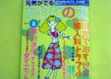 「元気がでる体の本」 2006/夏号