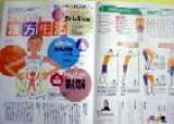 「元気がでる体の本」 2006.秋号