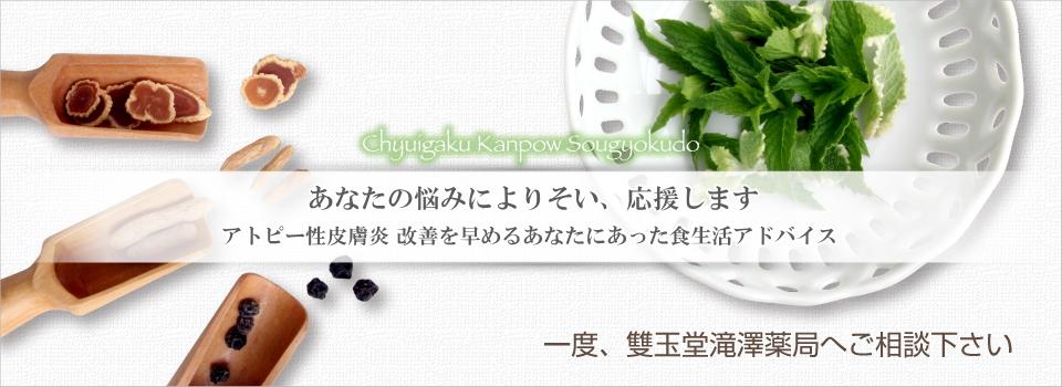 雙玉堂滝澤薬局vol04