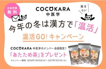 cocokara中医学