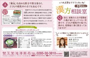 漢方相談室 Vol.79 2018年4月号