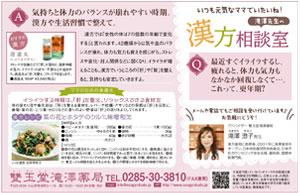漢方相談室 Vol.84 2019年2月号 Q 寒くなると、家族がインフルエンザや風邪にかからないか心配、漢方で対策できる?