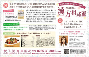 漢方相談室 Vol.89 2019年12月号 Q ひどい冷え性で、特に冬は生理も遅れがち。妊活にも良くない?