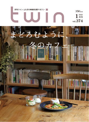 月刊ツイン2020年01月号