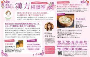 漢方相談室 Vol.92 2020年5月号 Q30代、冷えや立ちくらみ・むくみに加え、2人目不妊も。漢方で改善できる?