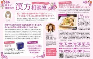 漢方相談室 Vol.93 2020年7月号 Q 夏は、冷房で生理痛や胃腸の不調がひどくて…。子どもの夏バテも心配、漢方で対策できますか?
