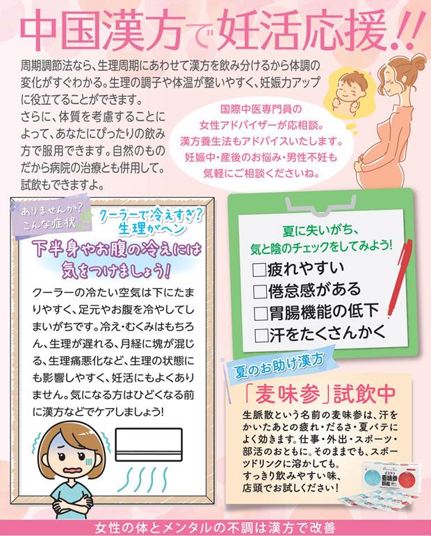 月刊おりっぷ掲載